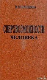 Сверхвозможности человека - Кандыба Виктор Михайлович