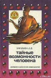 Книга Тайные возможности человека - Автор Кандыба Виктор Михайлович