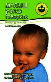 Книга Малыш учится говорить. От «агу» до монолога - Автор Герасимова Анна