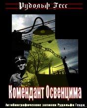 Книга Комендант Освенцима. Автобиографические записки Рудольфа Гесса - Автор Гесс Рудольф