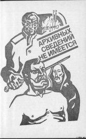 Книга Архивных сведений не имеется - Автор Гладкий Виталий Дмитриевич
