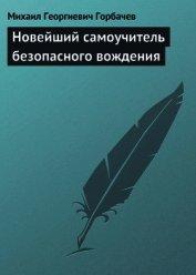 Книга Новейший самоучитель безопасного вождения - Автор Горбачев Михаил Георгиевич