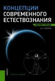 Экология: конспект лекций