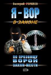 Закон мести - Горшков Валерий Сергеевич