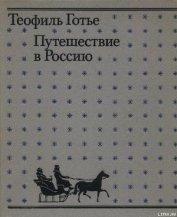 Путешествие в Россию - Готье Теофиль
