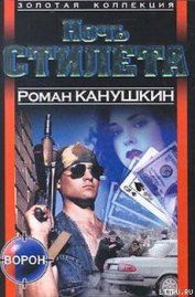 Ночь Стилета - Канушкин Роман Анатольевич