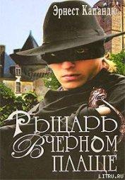 Рыцарь в черном плаще - Капандю Эрнест