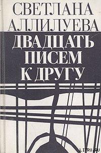 Двадцать писем к другу - Аллилуева Светлана Иосифовна