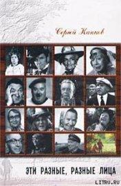 Эти разные, разные лица (30 историй жизни известных и неизвестных актеров)
