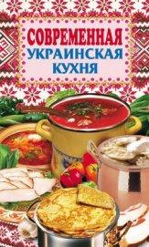 Книга Современная украинская кухня - Автор Грицак Елена Николаевна