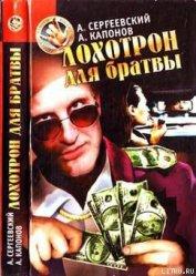 Лохотрон для братвы - Сергеевский Александр