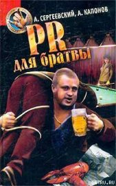 PR для братвы - Сергеевский Александр