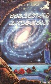 Книга Созвездие Видений - Автор Грушко Елена Арсеньевна