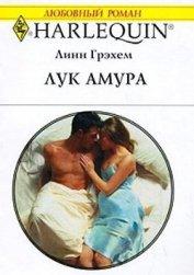 Лук Амура - Грэхем Линн