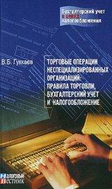 Торговые операции неспециализированных организаций: правила торговли, бухгалтерский учет и налогообл
