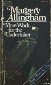 Работа для гробовщика - Аллингем (Аллингхэм) Марджери (Марджори)
