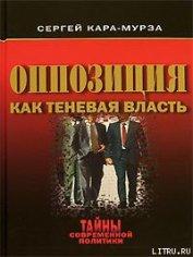 Оппозиция как теневая власть - Кара-Мурза Сергей Георгиевич