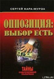 Книга Оппозиция: выбор есть - Автор Кара-Мурза Сергей Георгиевич