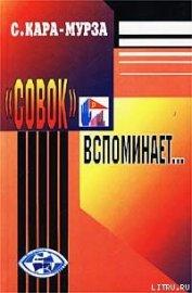 Книга  «Совок» вспоминает свою жизнь - Автор Кара-Мурза Сергей Георгиевич