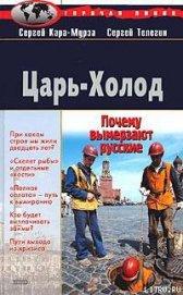 Книга Царь-Холод, или Почему вымерзают русские - Автор Телегин Сергей Анатольевич