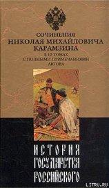 История государства Российского. Том II