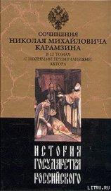 История государства Российского. Том V