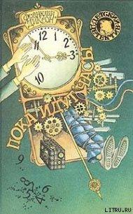 Пока идут часы - Диксон Франклин У.