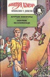 Саботаж на Олимпиаде
