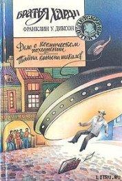 Дело о космическом похищении
