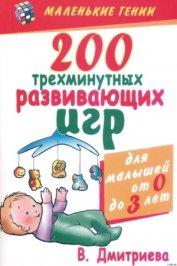 200 трехминутных развивающих игр - Дмитриева Валентина Генадьевна