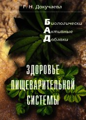 Книга Здоровье пищеварительной системы - Автор Докучаева Галина Николаевна