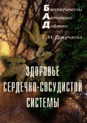 Книга Здоровье сердечно-сосудистой системы - Автор Докучаева Галина Николаевна