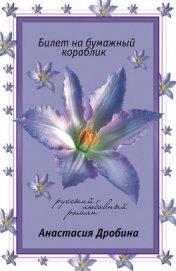 Билет на бумажный кораблик - Дробина Анастасия