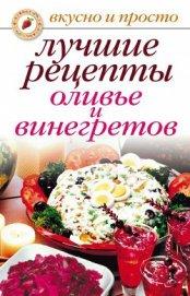 Лучшие рецепты оливье и винегретов - Дубровская Светлана Валерьевна