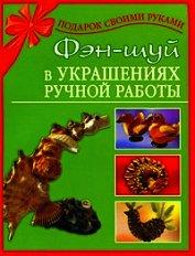 Книга Фэн-шуй в украшениях ручной работы - Автор Дубровская Наталия