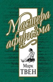 Твен Марк - Афоризмы и шутки