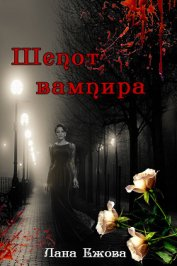 Шепот вампира (СИ) - Ежова Лана