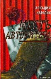 Месть авторитета - Карасик Аркадий