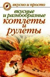 Книга Вкусные и разнообразные котлеты и рулеты - Автор Ермакова Светлана Олеговна