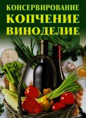 Книга Консервирование, копчение, виноделие - Автор Жалпанова Линиза Жувановна