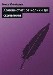 Книга Холецистит: от колики до скальпеля - Автор Живайкина Олеся