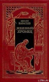 Железный Хромец - Каратеев Михаил Дмитриевич