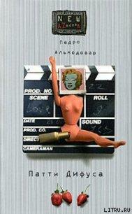 Как добиться мировой славы в кинематографе - Альмодовар Педро