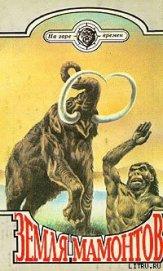 Земля мамонтов - Каратов Семен
