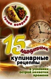 Книга Точно вовремя. 15-минутные кулинарные рецепты в условиях острой нехватки времени - Автор Зайцев Виктор Борисович