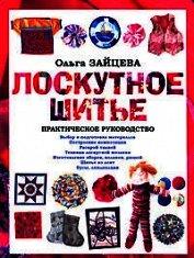 Лоскутное шитье: Практическое руководство