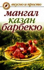 Книга Мангал, казан, барбекю. Вкуснейшие блюда мужскими руками - Автор Зайцева Ирина Александровна