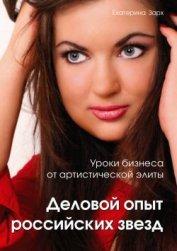 Уроки бизнеса от артистической элиты. Деловой опыт российских звезд