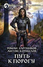 Путь к Порогу - Корнилов Антон