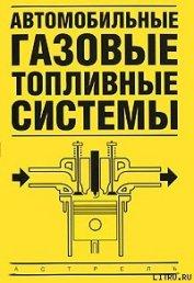 Автомобильные газовые топливные системы - Золотницкий Владимир